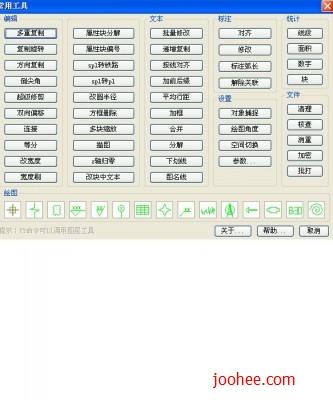 CAD100个小工具集