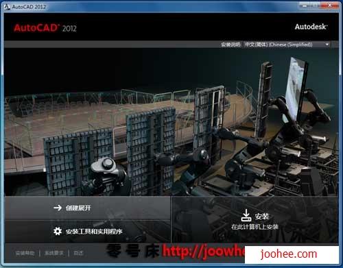 AutoCAD 2012 激活方法及注册机下载