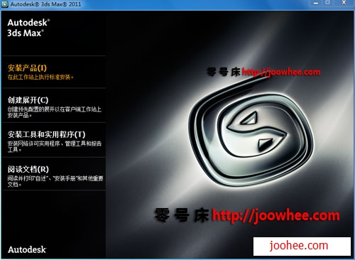Autodesk 3ds Max 2011(Design)简体中文版 32位/64位
