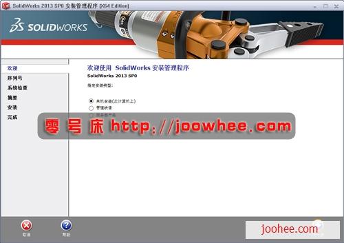 SolidWorks 2013 安装教程