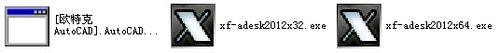 AutoCAD2012安装激活