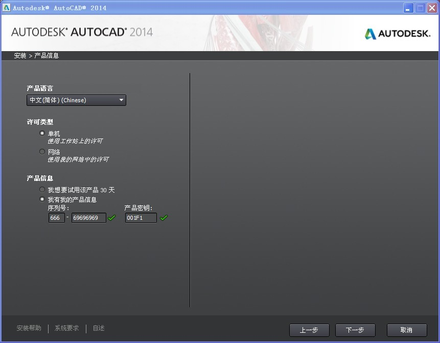 AutoCAD2014中文版官方32位64位正式版下载
